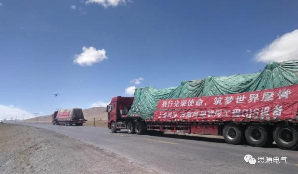 Sieyuan Electric started to deliver more than 120 bays of GIS equipments to the world's highest power transmission and transformation project in Tibet