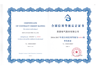 Certificate-of-contract-credit-rating