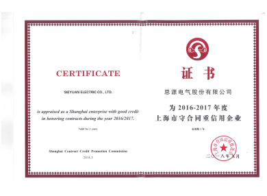 Certificate-of-enterprise-with-credit-in-honoring-contracts